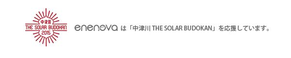 enenovaは「中津川 THE SOLAR BUDOKAN」を応援しています。