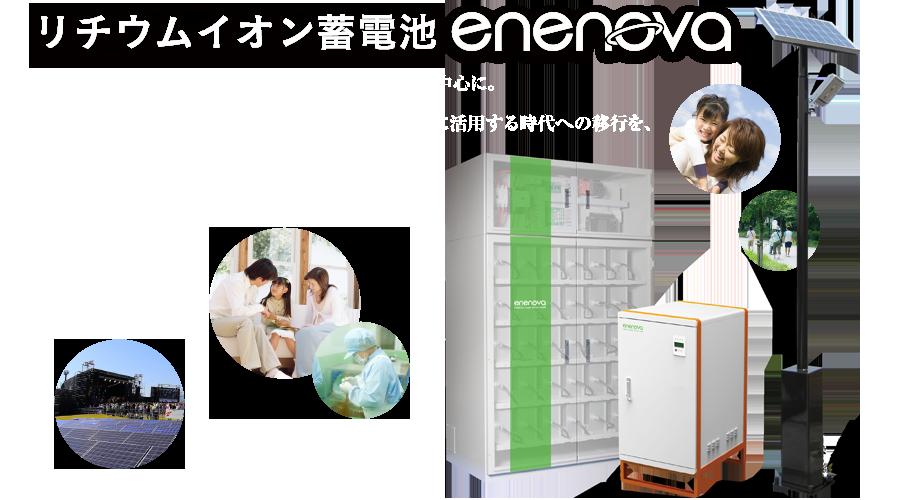 リチウムイオン蓄電池 enenova