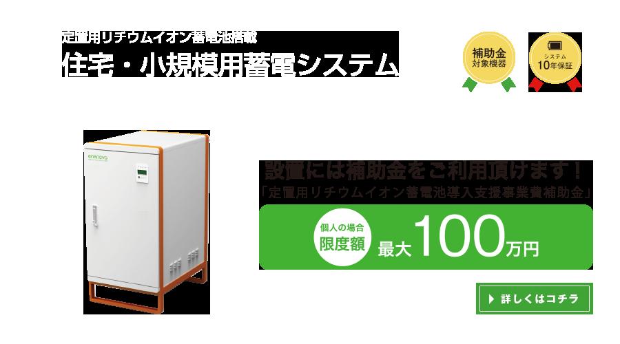 定置用リチウムイオン蓄電池搭載 住宅・小規模用蓄電システム