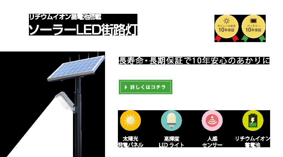 リチウムイオン蓄電池搭載 ソーラーLED街路灯